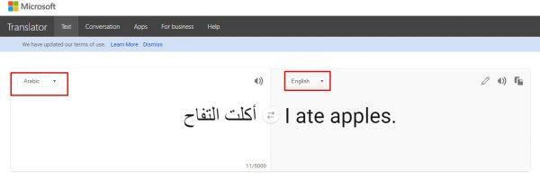 كيفية الترجمة من العربية الى الانجليزية
