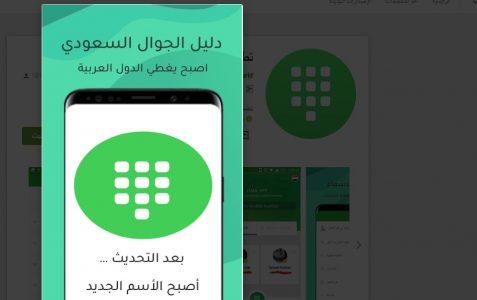 كيف احمل برنامج دليل الجوال السعودي