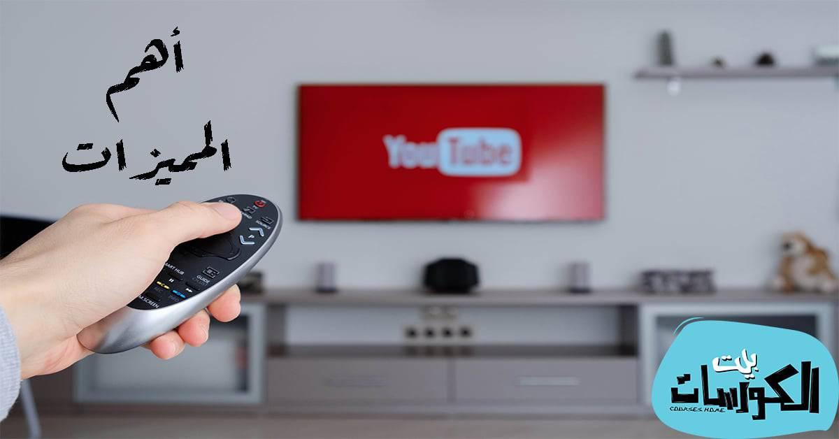 مميزات تطبيق يوتيوب الجديد