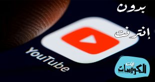 يوتيوب بدون نت