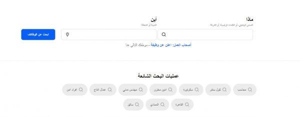 أفضل مواقع التوظيف في الشرق الأوسط