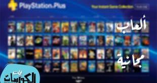ألعاب PS4 المجانية 2020