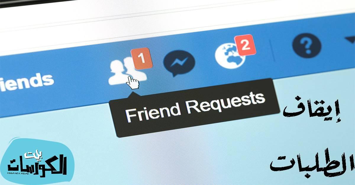 إلغاء استقبال طلبات الصداقة