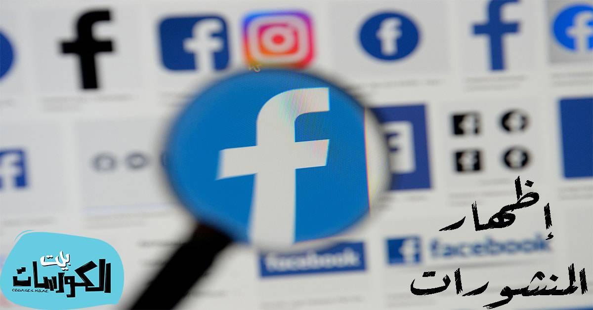 اظهار المنشورات المخفية في الفيس بوك