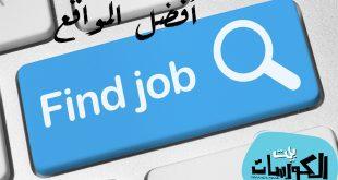 افضل مواقع توظيف