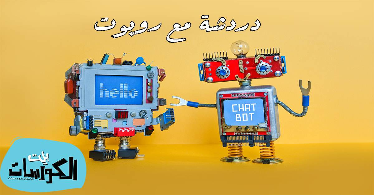 الدردشة مع روبوت