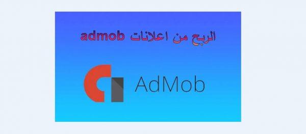 الربح من تطبيق AdMob