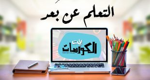 المنصات العربية المجانية للتعليم عن بعد