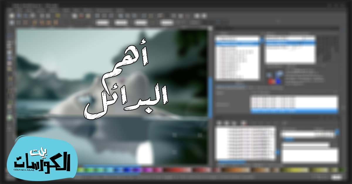 بدائل Adobe Illustrator