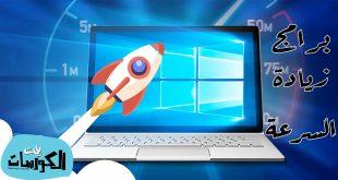 برامج تسريع ويندوز 10