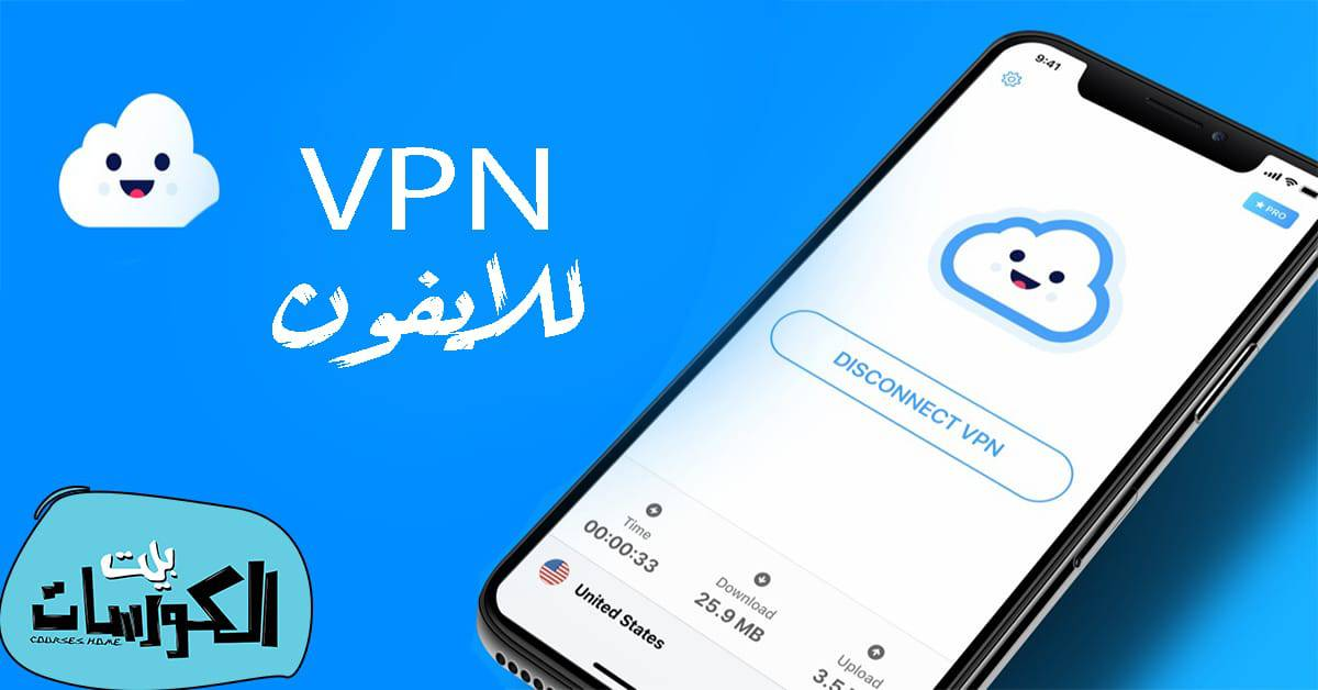 برامج VPN للايفون