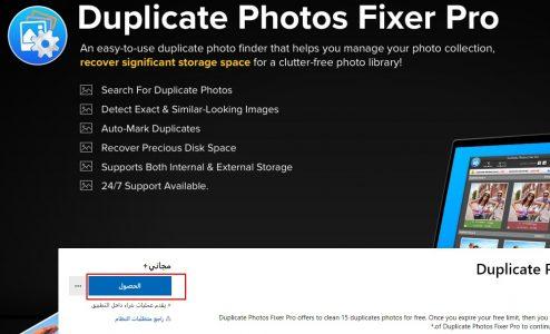 برنامج حذف الصور المكررة للكمبيوتر 2020