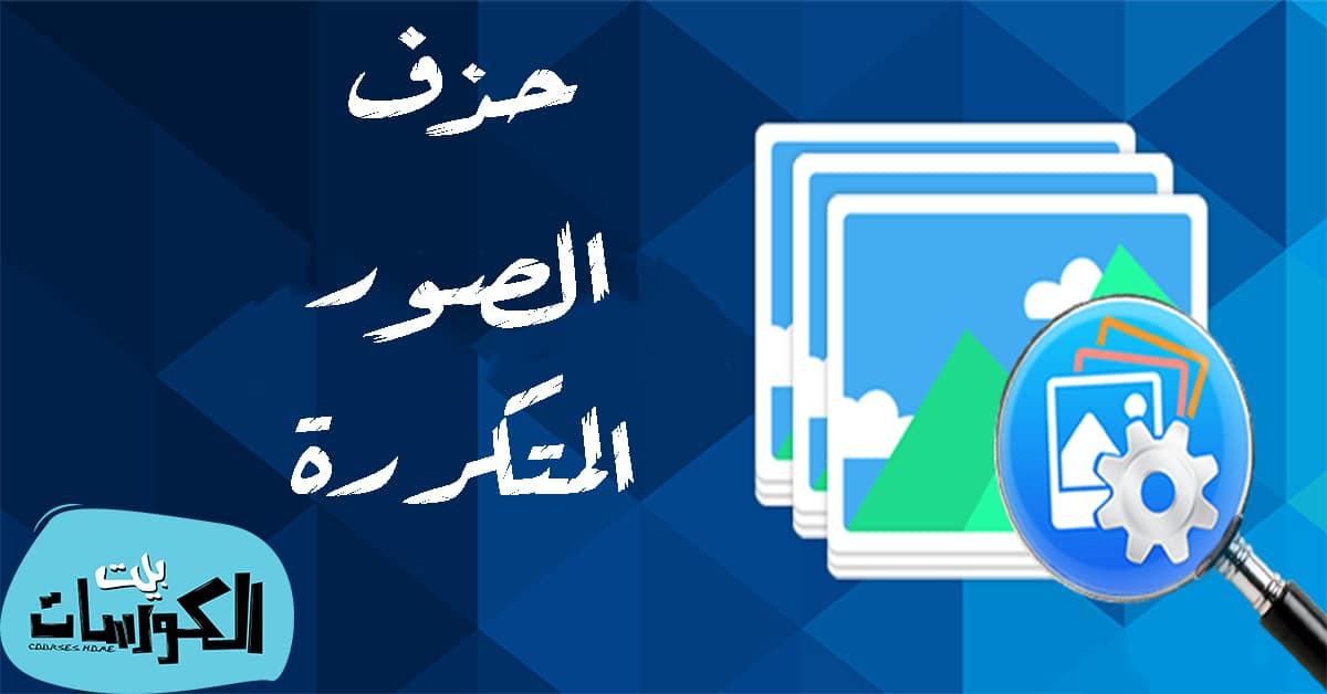 تحميل برنامج حذف الصور المكررة للكمبيوتر
