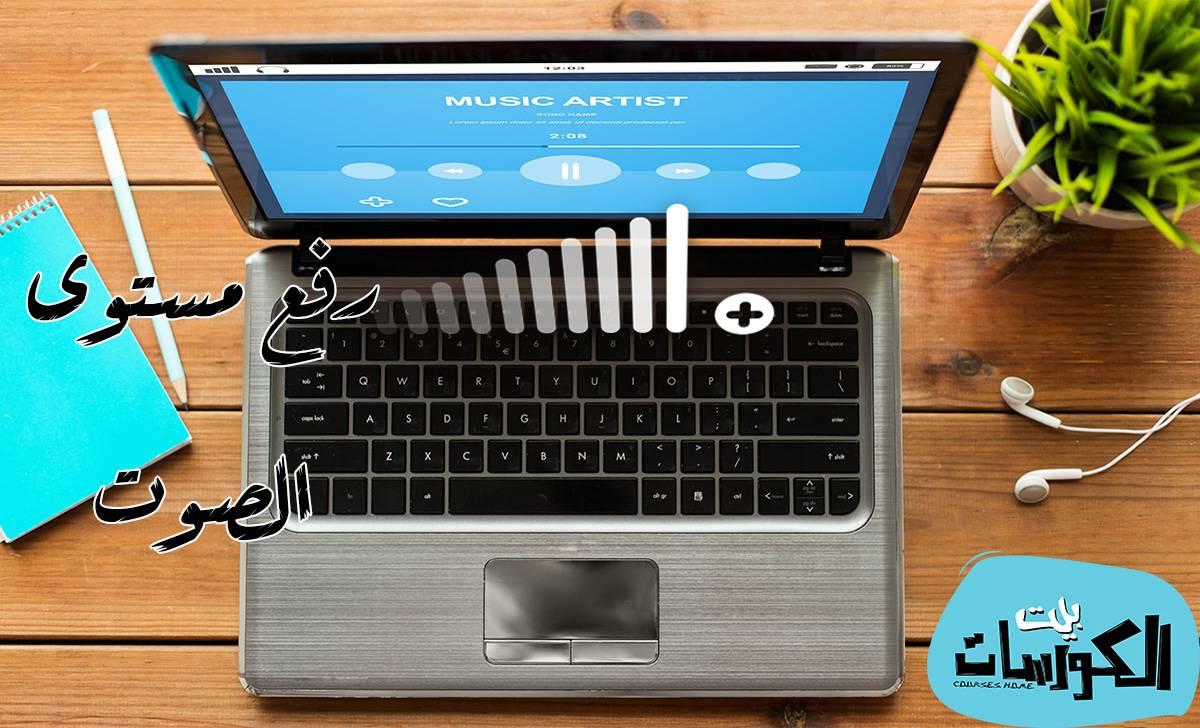 برنامج لتضخيم وتحسين جودة الصوت في الكمبيوتر
