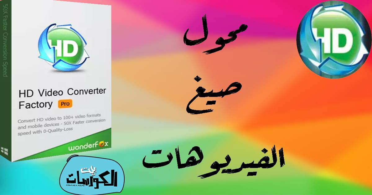 برنامج HD Video Converter Factory