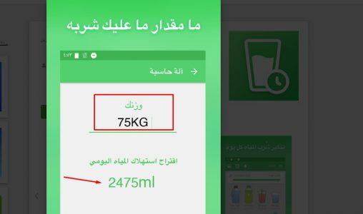 تحميل برنامج التذكير بشرب الماء بالعربي
