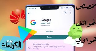تحميل جوجل بلاي على هواتف هواوي