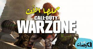 تحميل لعبة Call of Duty Warzone