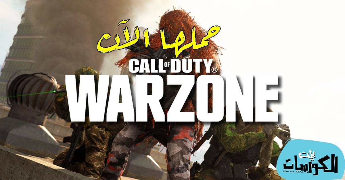 تحميل لعبة Call of Duty Warzone