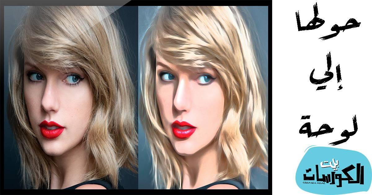 طريقة تحويل الصور إلى لوحات فنية للاندرويد والايفون والكمبيوتر