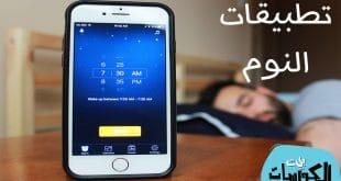 تطبيقات تساعد على الراحة والنوم