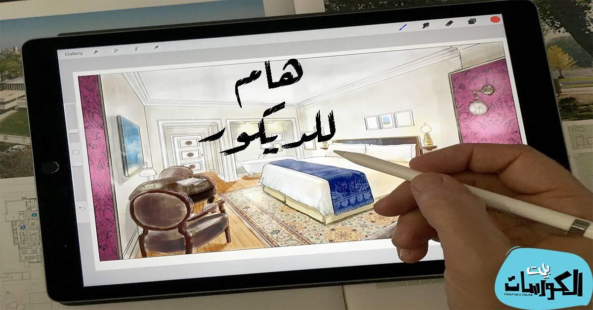 تطبيقات لاختيار ديكور المنزل