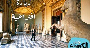 جولة افتراضية لأشهر المتاحف