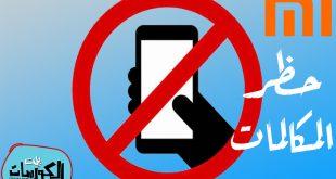 حظر المكالمات على هواتف شاومي