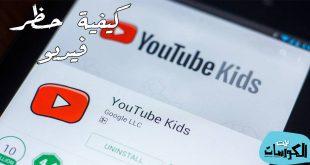 حظر فيديو في يوتيوب اطفال