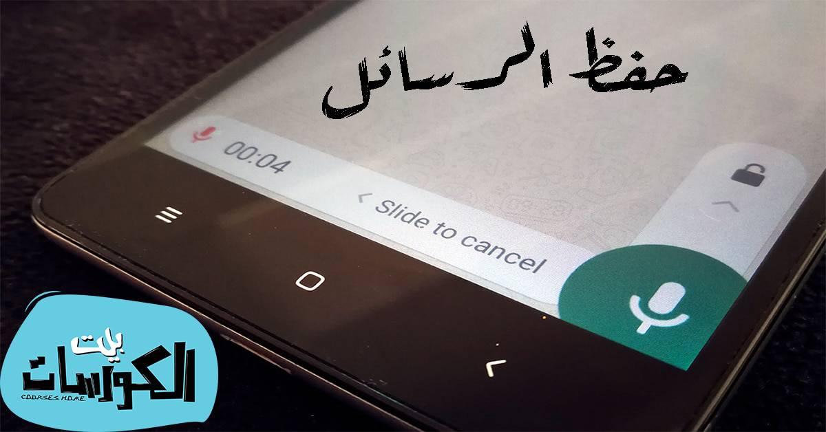 حفظ الرسائل الصوتية في الواتساب