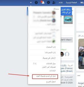 شرح طريقة الحصول على شكل فيس بوك الجديد
