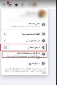 شكل فيسبوك الجديد