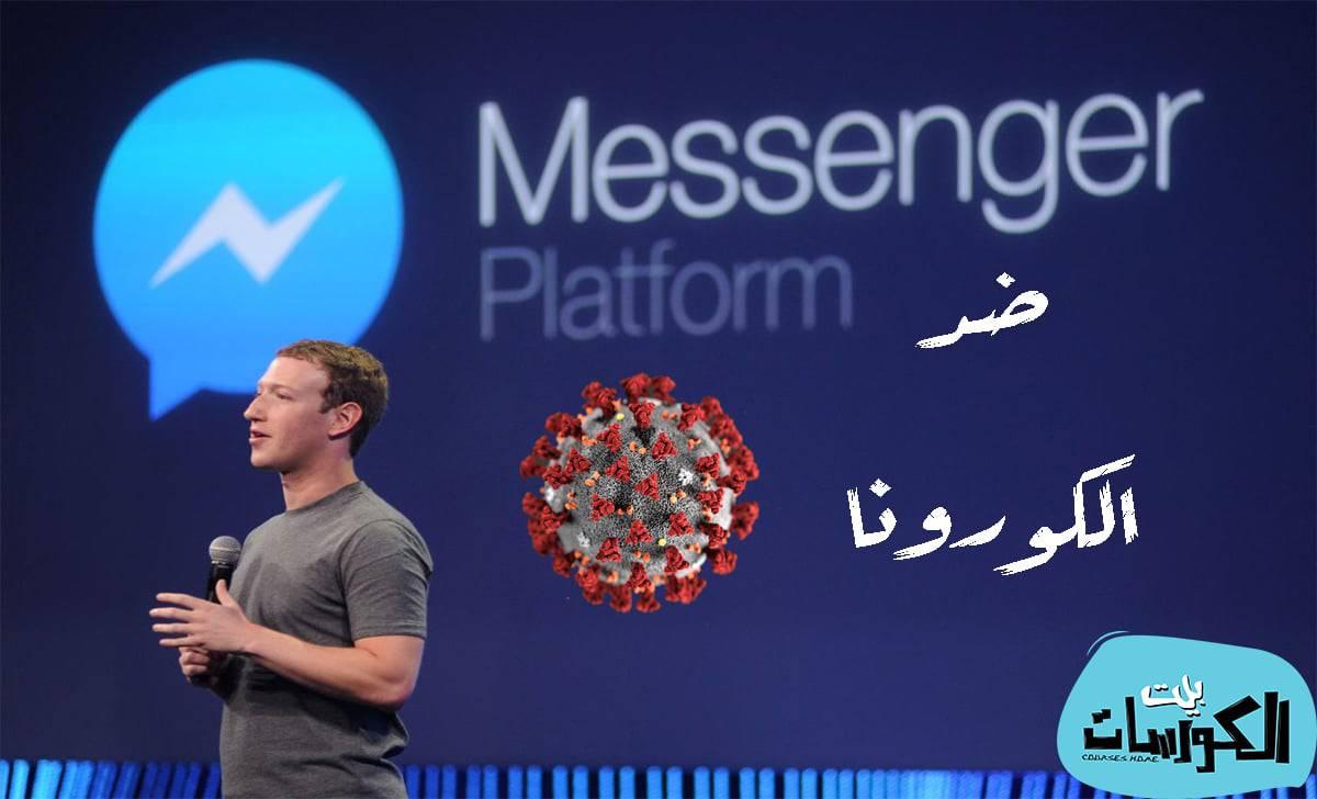 فيس بوك ماسنجر يواجه الكورونا