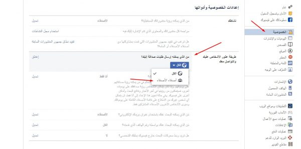 قفل طلبات الصداقة فى الفيس بوك