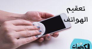 كيفية تعقيم الهاتف الذكي
