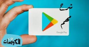 كيفية تغيير البلد في جوجل بلاي