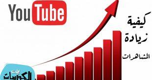 كيفية زيادة مشاهدات اليوتيوب