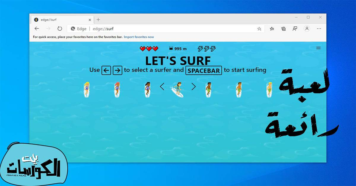 لعبة LET'S SURF