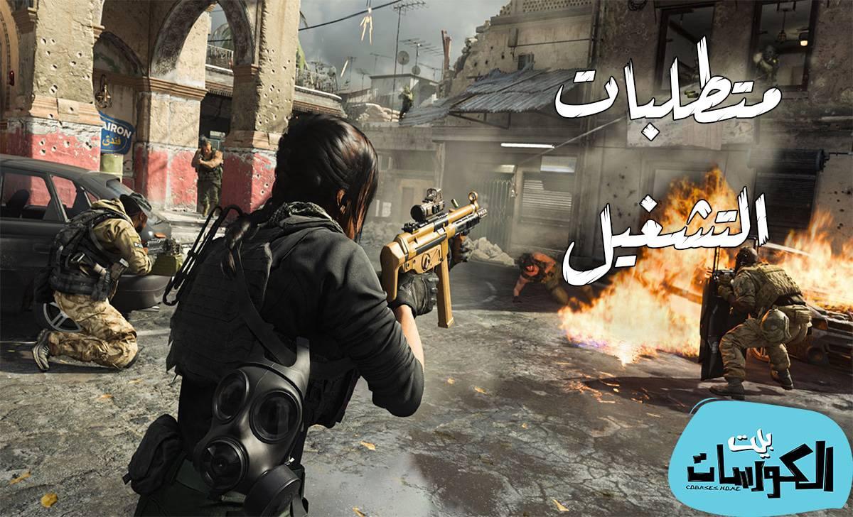 متطلبات تشغيل لعبة Warzone
