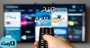 مشاهدة التلفاز على شبكة الإنترنت