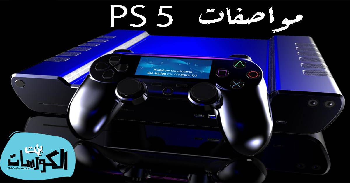 مواصفات PlayStation 5