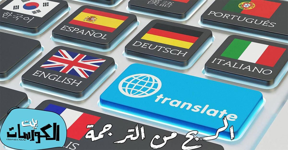 مواقع الربح من الترجمة