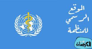 موقع منظمة الصحة العالمية