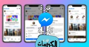 أداة Messenger Room