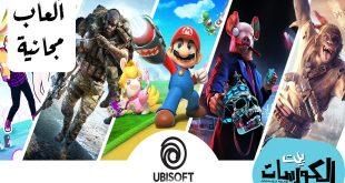 ألعاب مجانية من Ubisoft