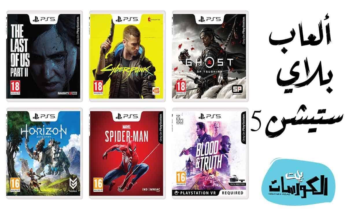 ألعاب PlayStation 5