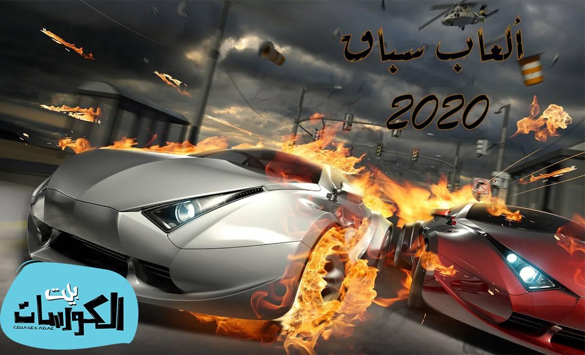 افضل العاب سباق سيارات 2020