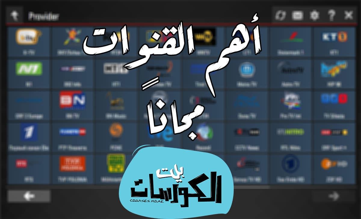 برامج iPTV المجانية