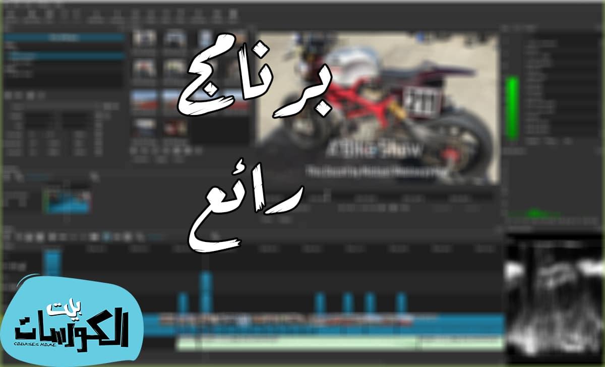 برنامج مونتاج فيديو