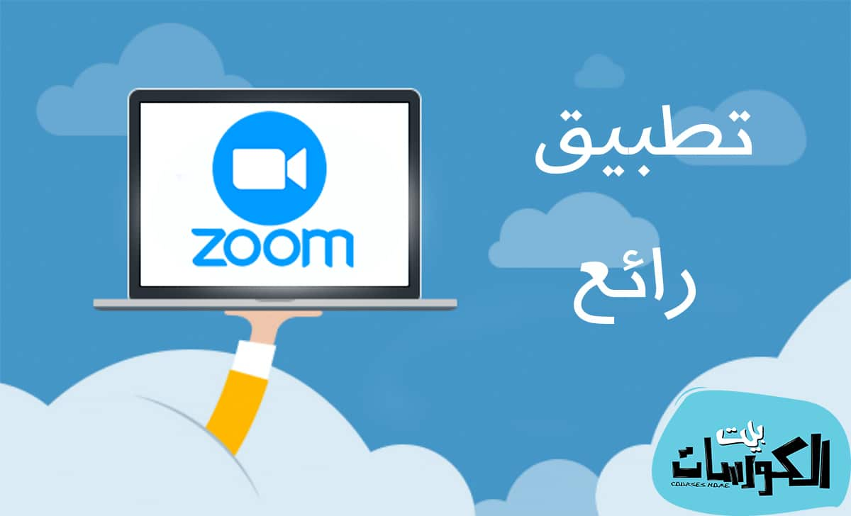 تطبيق ZOOM Cloud Meetings